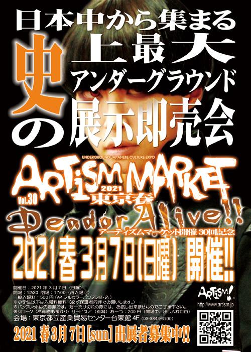 /www.artism.jp/am2021S.jpg