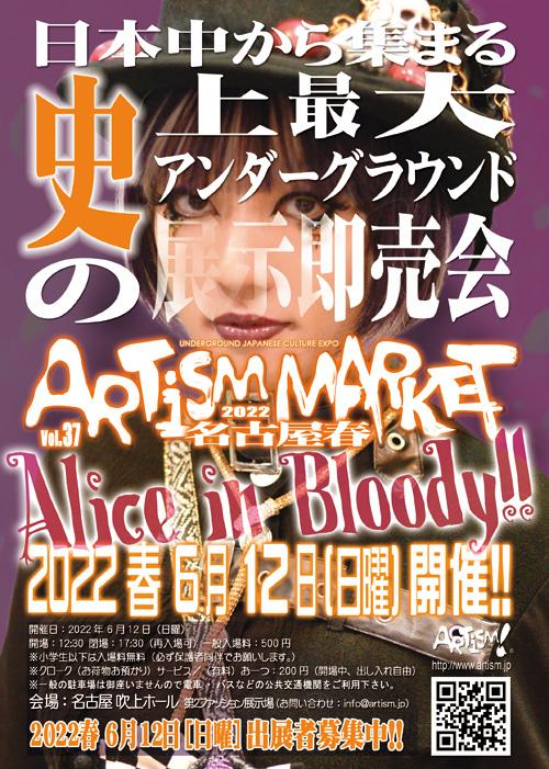 /www.artism.jp/am2022NS.jpg