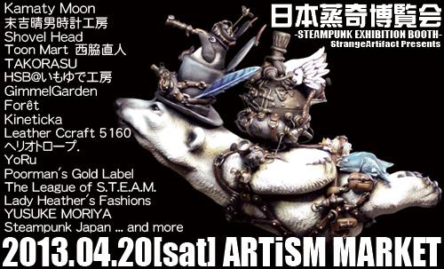 /www.artism.jp/am_steampunk.jpg