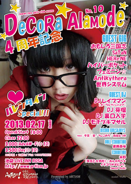 /www.artism.jp/da10.jpg