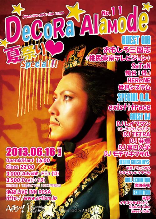 /www.artism.jp/da11.jpg