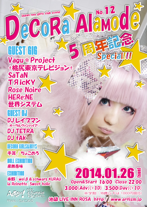 /www.artism.jp/da12.jpg