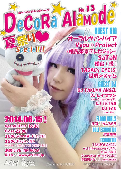 /www.artism.jp/da13.jpg