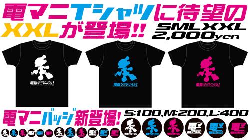 /www.artism.jp/denmani_B01.jpg
