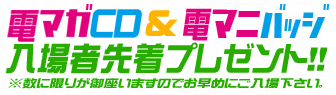 /www.artism.jp/denmani_B01b.jpg