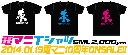 /www.artism.jp/denmani_T01.jpg