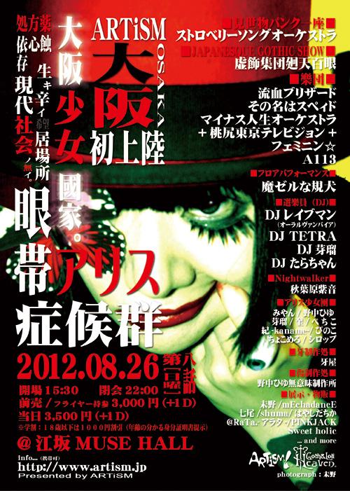 /www.artism.jp/ga08.jpg