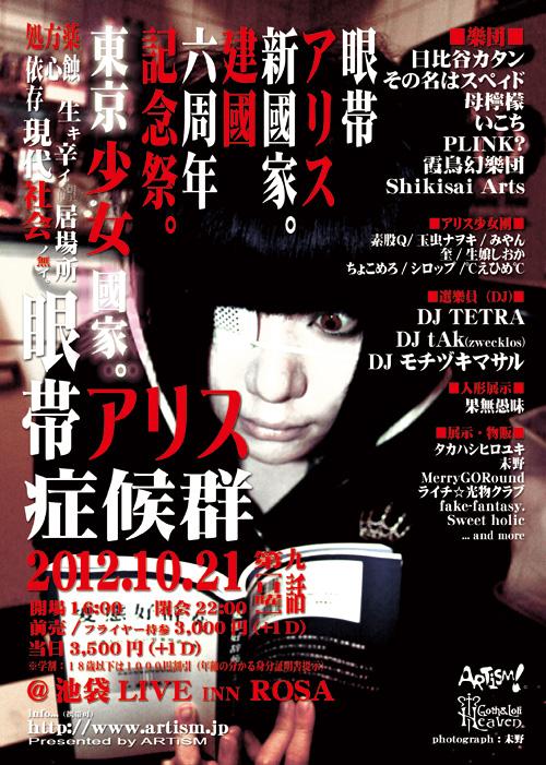 /www.artism.jp/ga09.jpg