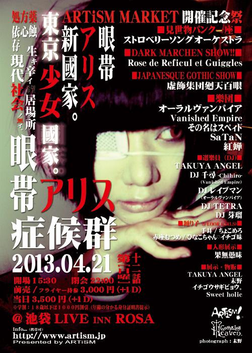 /www.artism.jp/ga12.jpg