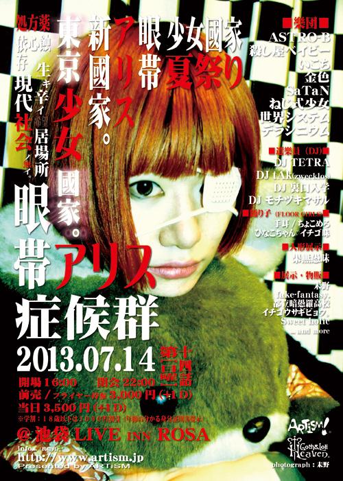 /www.artism.jp/ga14.jpg