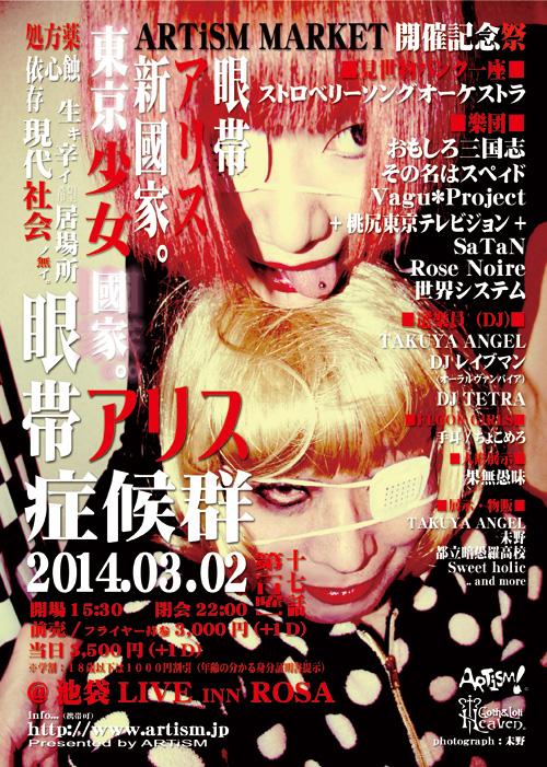 /www.artism.jp/ga17.jpg