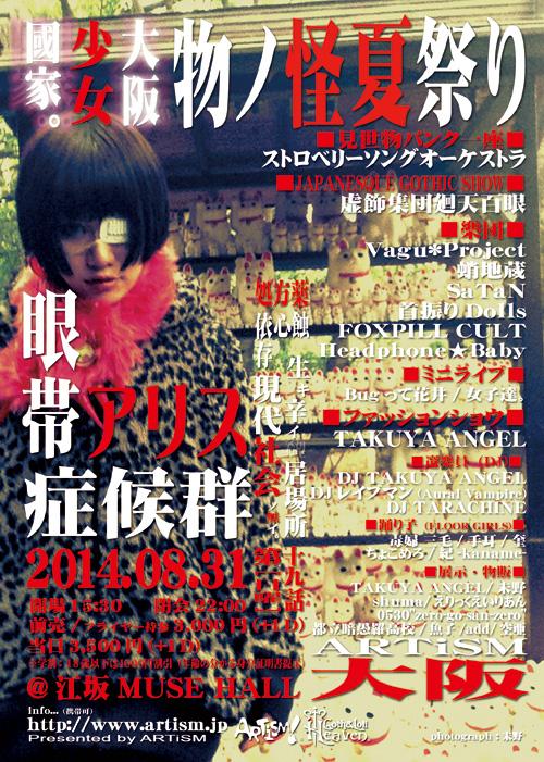 /www.artism.jp/ga19.jpg
