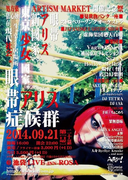 /www.artism.jp/ga20.jpg
