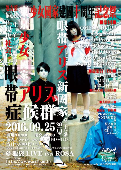 /www.artism.jp/ga26.jpg