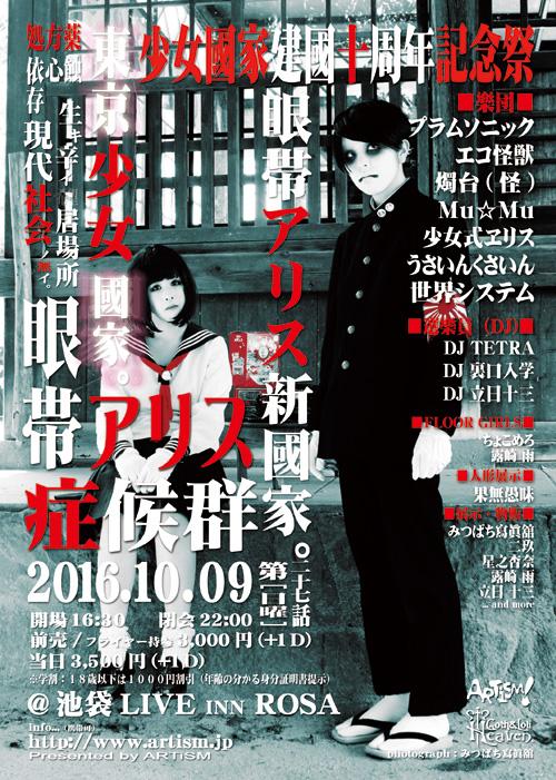 /www.artism.jp/ga27.jpg