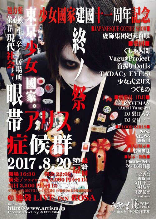 /www.artism.jp/ga29.jpg