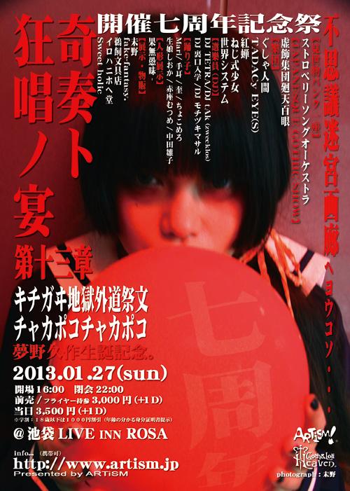 /www.artism.jp/kk13.jpg