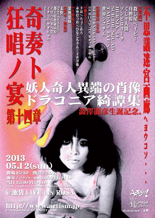 /www.artism.jp/kk14.jpg