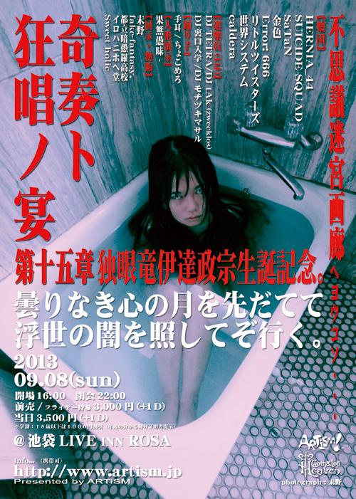 /www.artism.jp/kk15.jpg