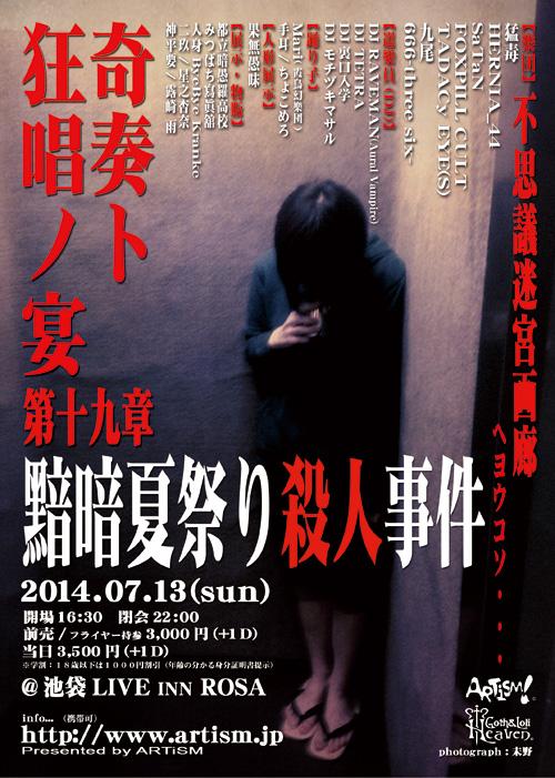/www.artism.jp/kk19.jpg