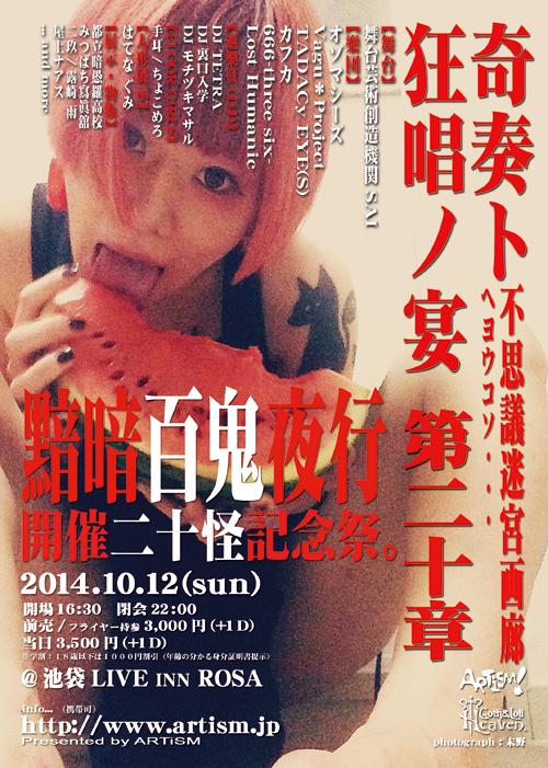 /www.artism.jp/kk20.jpg