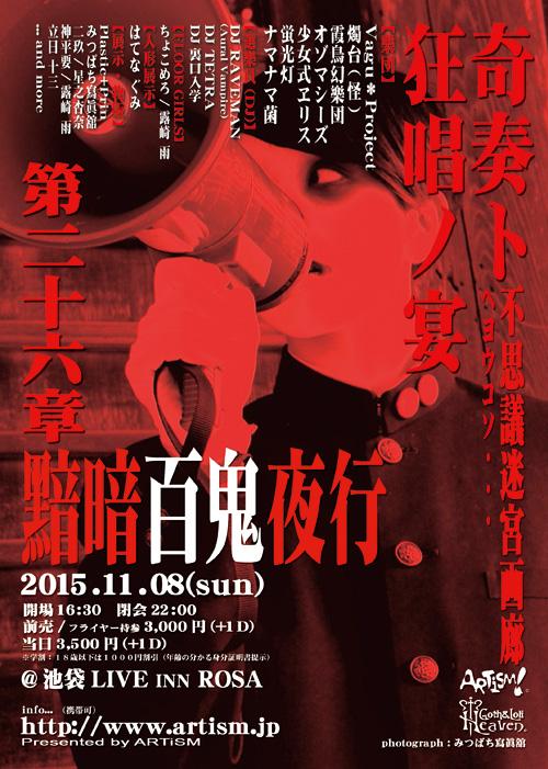/www.artism.jp/kk26.jpg