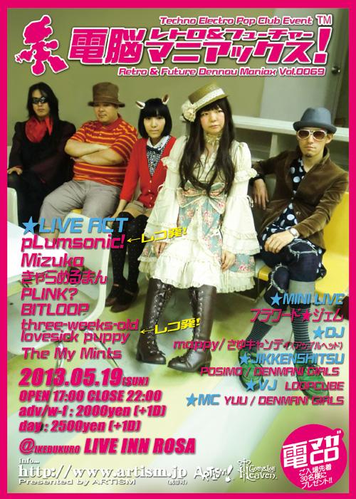 /www.artism.jp/lf69.jpg