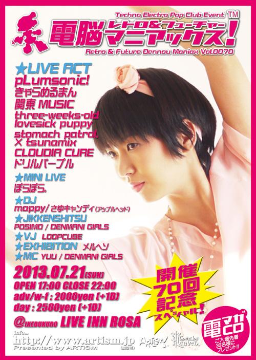 /www.artism.jp/lf70.jpg