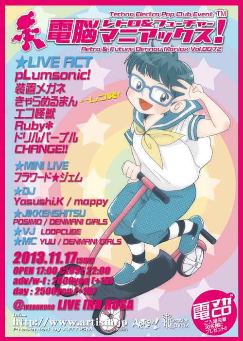 /www.artism.jp/lf72.jpg