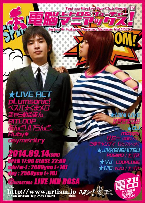 /www.artism.jp/lf77.jpg